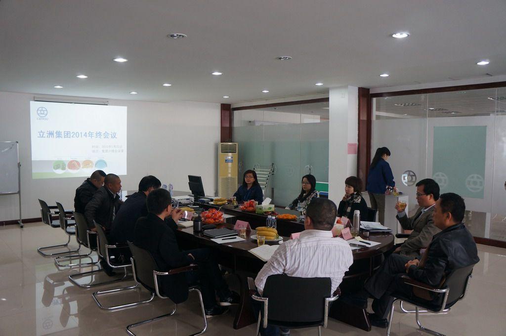 立洲集團2014年終會議