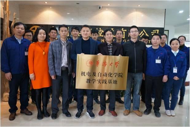 華僑大學機電及自動化學院與廈門立洲五金彈簧有限公司隆重舉辦校企合作授牌儀式